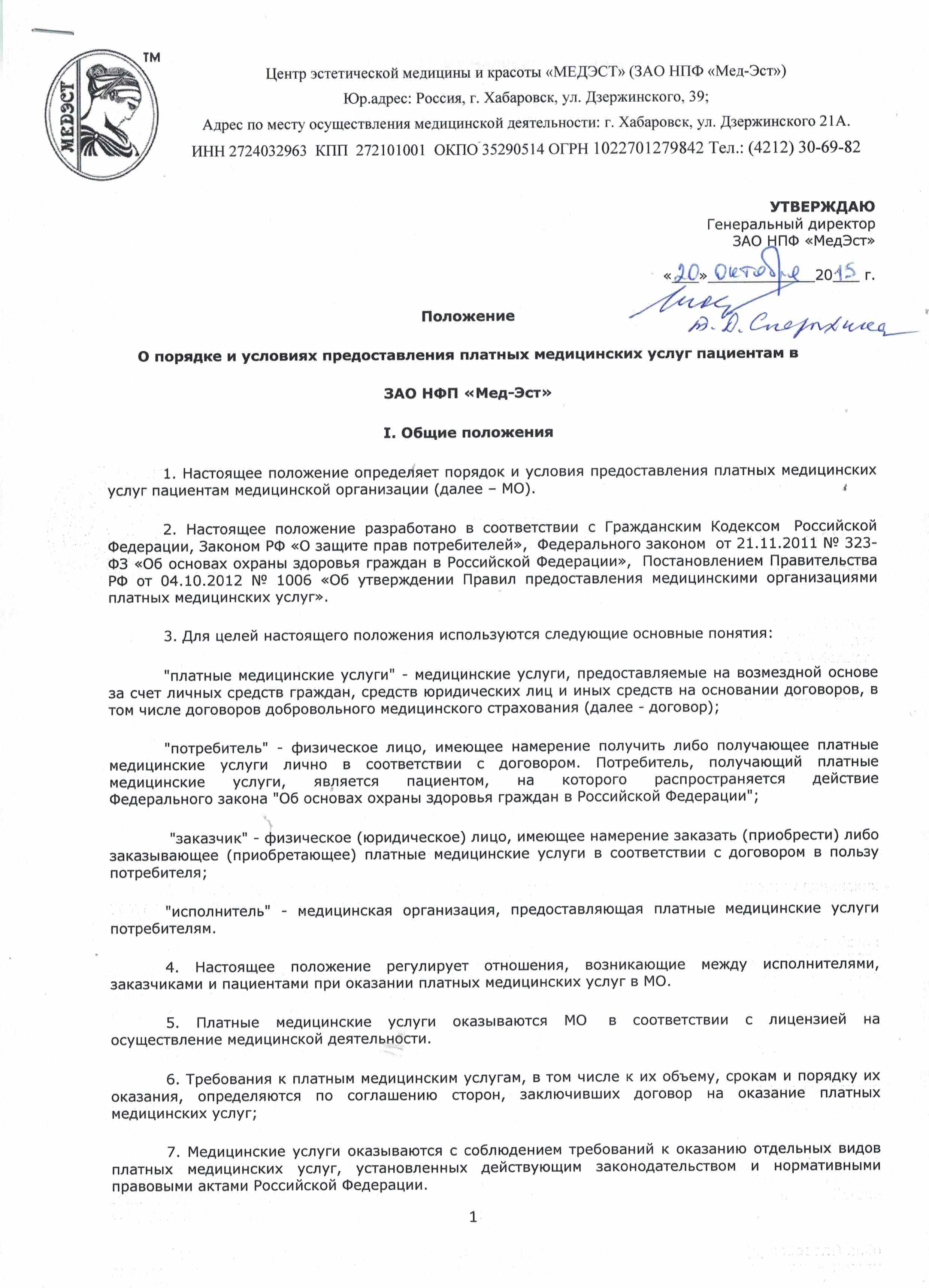 договор на организацию медицинских услуг